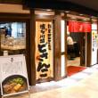 JR博多駅で「札幌ラーメン」が奮闘するワケ  抜粋 /  東洋経済
