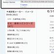 るろうに剣心の作者 和月伸宏が児童ポルノ所持で書類送検