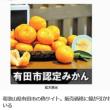 今日以降使えるダジャレ『2201』【社会】■ふるさと納税詐欺ご用心…46道府県で偽サイト