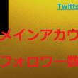 Twitterのアカウント変わってもフォロー有難うございます!(人''▽`)ありがとう☆
