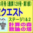 [算数クエスト]【算太・数子の算数教室】[2015年3月号・通算128号・第1部]【う山TV】