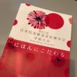 MBF日本抗加齢美容医療学会