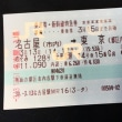 愛知旅行7