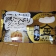 井村屋 2コ入 ゴールド肉まん(冷凍)
