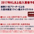 KLB上位入賞者予測締め切り迫る!