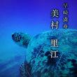 〔NHK大河ドラマ〕西郷どん 第13回「変わらない友」感想 ミムラが美村里江となって大久保利通夫人で登場