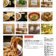 池袋で仕事、昼は時間もなく松屋・東口店へ、なんと牛丼が290円、頭大盛りでも350円。