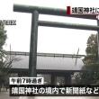 また靖国神社で中国が放火未遂