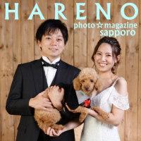 札幌 結婚写真 ペットと一緒に♪ フォトスタジオ・ハレノヒ