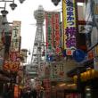 大阪に行ってきました~。
