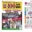 木造住宅耐震改修助成事業