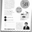 岡本光樹氏を迎え、受動喫煙防止条例に関する講演会が開催されます