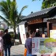 年末台南高雄旅行 13 安平樹屋と豆花