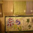草木染め 手織作品展