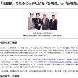 【公明党あかんニュース】北朝鮮に応援されるくらい親密です。 北朝鮮と親密なのは日本共産党ではなく、公明党ではないのか?
