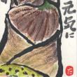 カトレアと筍の絵手紙