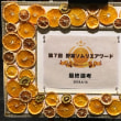 日本野菜ソムリエアワード  コミュニティ部門金賞いただいてしまいました!!