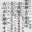 『歎異抄』うたと語りあい In 願海庵 第10回目