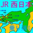 長年かかったけどJR西日本完乗近し! これは2012年2月時点を おさらいどぇ~す