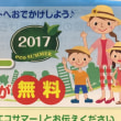 京都の夏はエコサマー