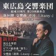 東広島交響楽団第20回演奏会(結成10周年記念)