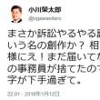 小川榮太郎氏、朝日新聞社から訴状が未だ届いていないぞ!