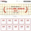 産経新聞で、「流行語大賞」について解説