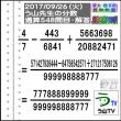 解答[う山先生の分数][2017年9月26日]算数・数学天才問題【分数548問目】