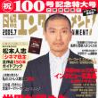 雑誌:『日経エンタテインメント!』 7月号