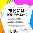てつカフェ2017.11.19.ポスター完成!