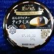 雪印メグミルクの重ねドルチェ、ほんのりビターティラミスで三時のおやつ:D