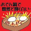 コンビニのおでん鍋に輝く白く丸いものを見つけました。うまいぞ!おでん待ってました…