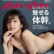 アンアン 2018年6月13日号 表紙は中村アン 予約情報 魅せる体幹。