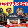 平成31年新年会のお知らせ(概要)