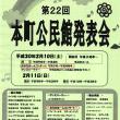 2/10-11『第22回 本町公民館発表会』のチラシ