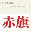 今日(18/11/16金) の「しんぶん赤旗」