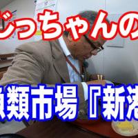 じっちゃんの昼飯 魚類市場『新港食道食堂』