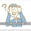 「脳ドックの結果、認知症初期(´Δ`;)」