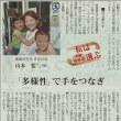 #akahata 「多様性」で手をつなぎ/那覇市在住 2児の母 山本藍さん 私は選ぶ沖縄知事選・・・今日の赤旗記事