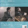 日本センチュリー交響楽団 第210回定期演奏会