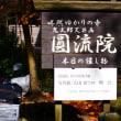 大山 頂での一期一会 写真家 柄木孝志が追いかけた風景~(動画バージョン)