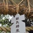 三芳野神社夏越の大祓