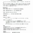 FCジョイフット新中学1年生 選手募集中!! 練習体験会のご案内