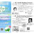 4月21日 LOVE Earth 瑠璃色の地球