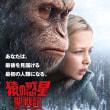 映画『猿の惑星:聖戦記(グレート・ウォー)』を観る