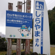 道の駅「しらやまさん」(石川県)