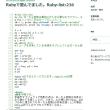 Rubyで遊んでました。Ruby-list:236