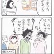 まっちゅる大王~地球へバカンス編~(5)