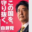 自民党キャッチコピーと、大川隆法7年前の著書がシンクロ!?  ザ・リバティWeb