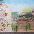 雨宮日記 8月11日(土)の2 原爆の紙芝居の絵が完成